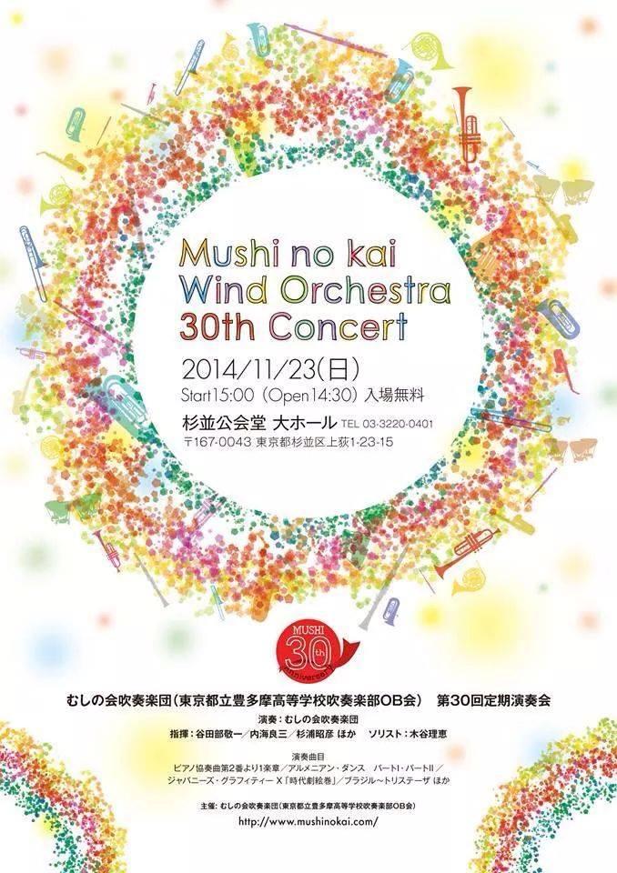 mushi2014