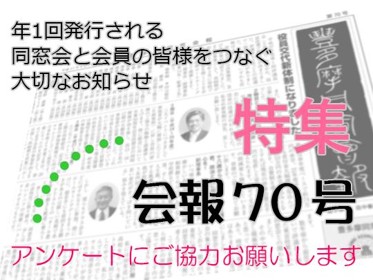 kaiho_no70