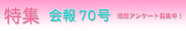kaiho_no70_banner_L