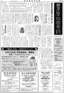 kaiho_no70_p1