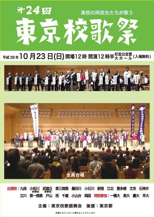 東京校歌祭、本日開催です