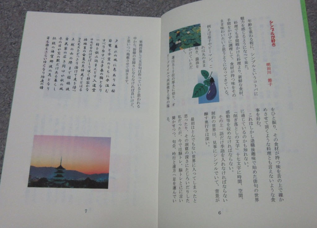 IMG_1735明田川とり