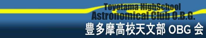 天文部OBG会2016年度総会のお知らせ