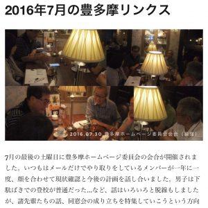 (1)2016年7月の豊多摩リンクス