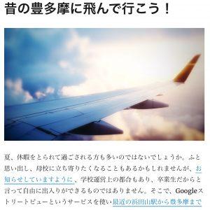 (5)昔の豊多摩に飛んで行こう
