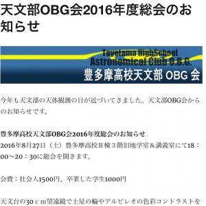 (4)天文部OGB会2016年度総会のお知らせ