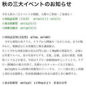 (1)秋の三大イベントのお知らせ
