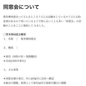 (2)同窓会について