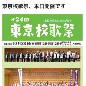 (5)東京校歌祭、本日開催です