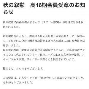 1. 秋の叙勲 高16期会員受章のお知らせ