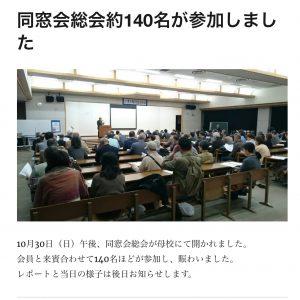 2.同窓会総会約140名が参加しました