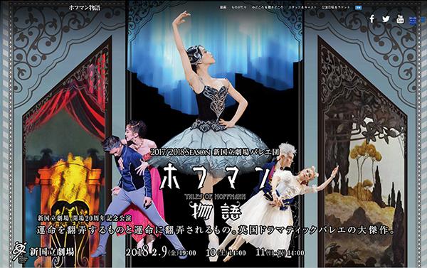 バレエ公演のお知らせー52期本島さん