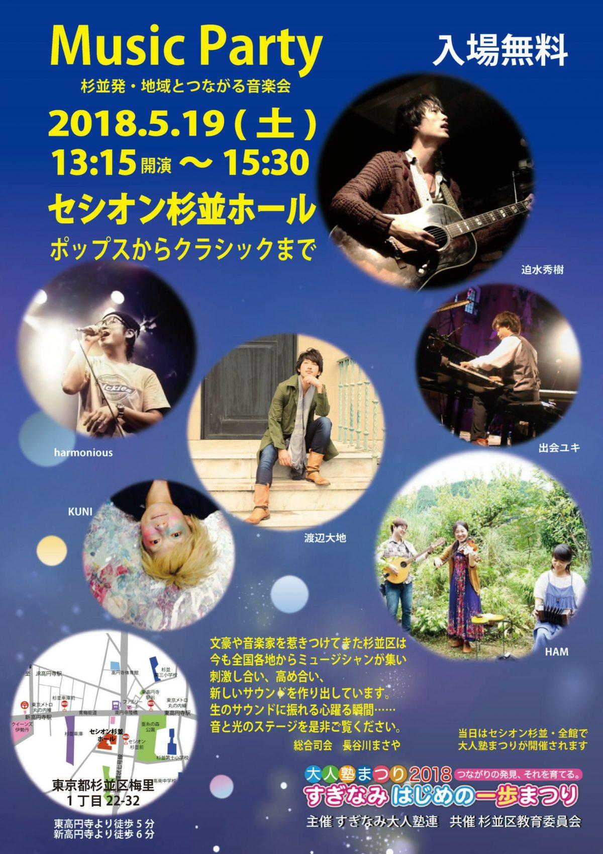 高33期プロデュースの音楽イベント
