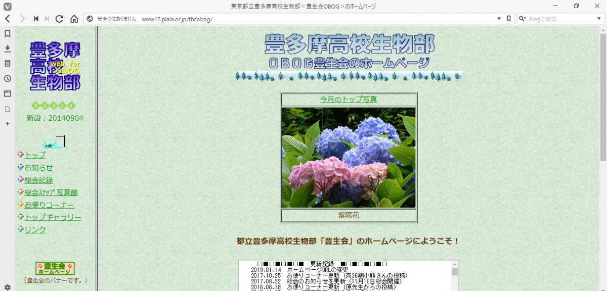生物部OBOG会のホームページ移転のお知らせ