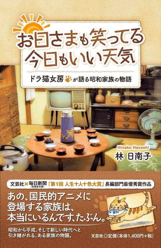 高13期会員懸賞受賞本発売のお知らせ