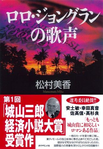高33期会員の小説がラジオドラマ化