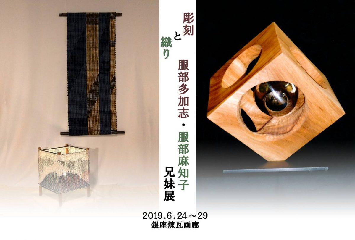 高26期の方の織物の展示が銀座であります。