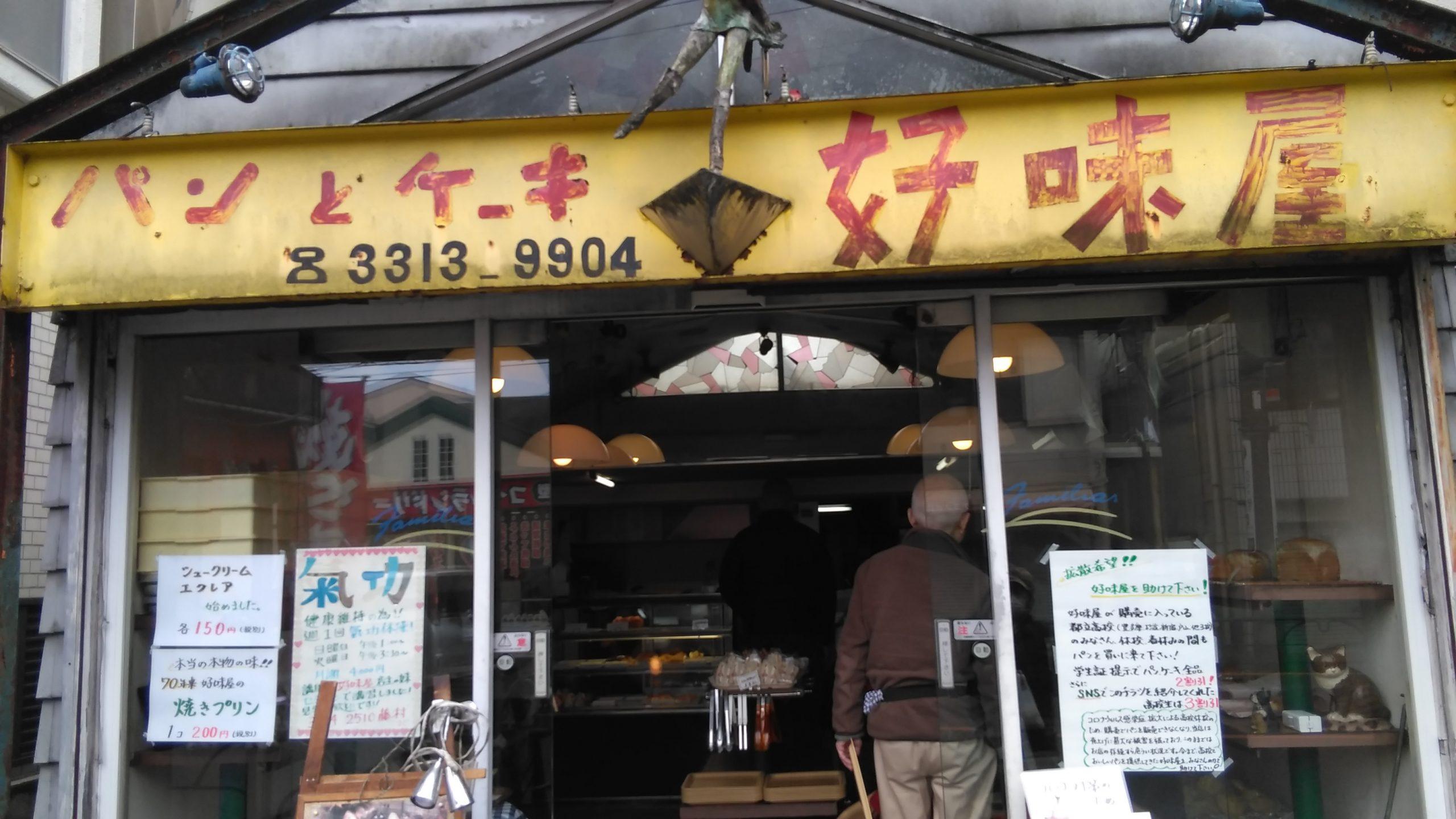 購買のパン屋さん好味屋